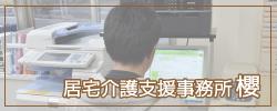 居宅介護支援事務所 櫻