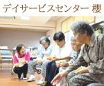 デイサービスセンター櫻